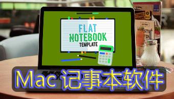 Mac记事本软件