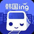 韩国地铁 V4.4.0 安卓版