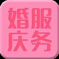婚庆服务网 V1.0.4 安卓版