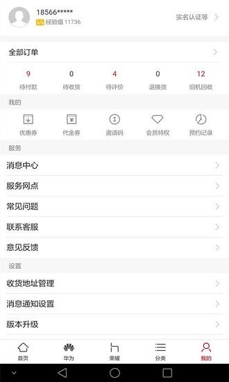 华为商城 V1.5.1.0 安卓版截图5