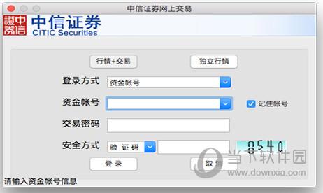中信证券Mac版下载
