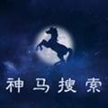 神马搜索 V3.1.0 安卓版