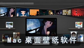 Mac桌面壁纸软件