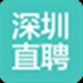 深圳直聘 V6.4 安卓版
