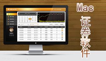 Mac证券软件