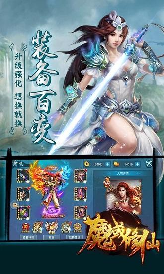 魔域修仙 V2.8.5 安卓版截图5