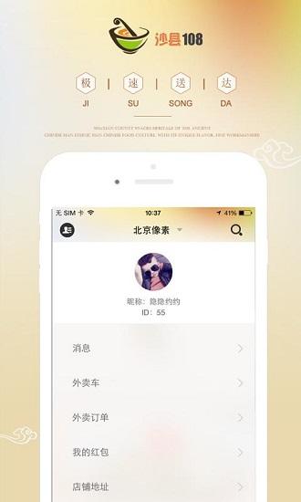 沙县108 V1.8.0 安卓版截图4