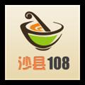 沙县108 V1.8.0 安卓版