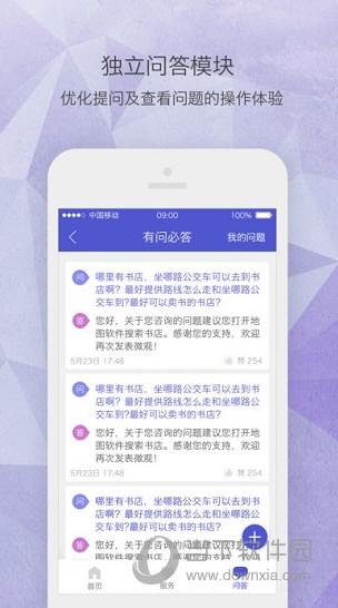 在重庆App