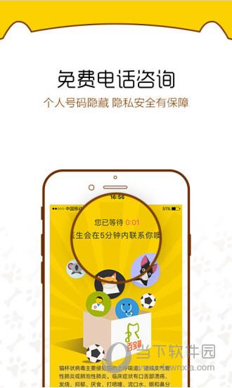 阿闻医生iPhone版