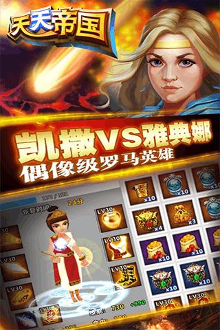 天天帝国 V1.6.2 安卓版截图2