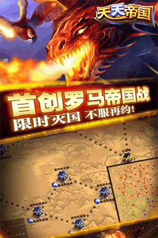 天天帝国 V1.6.2 安卓版截图3
