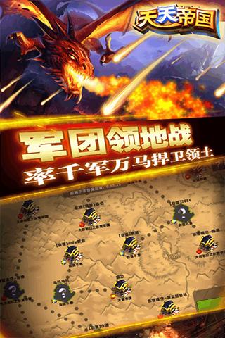 天天帝国 V1.6.1 安卓版截图5