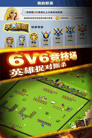 天天帝国 V1.6.2 安卓版截图4