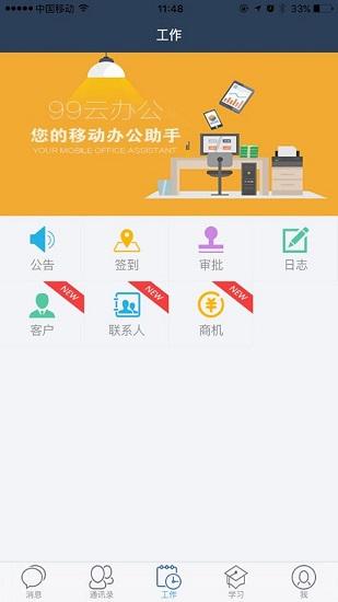 99助手 V1.8.0 安卓版截图5