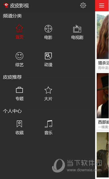 皮皮影视app