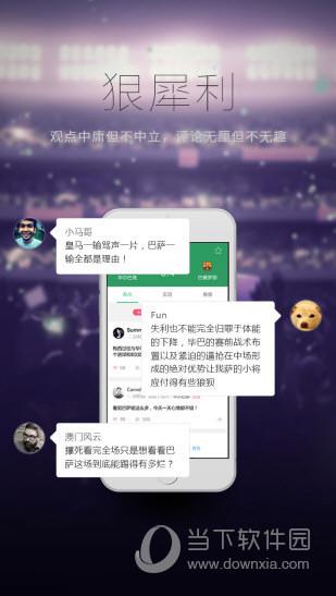 新浪爱彩 V4.1.9 安卓版截图4