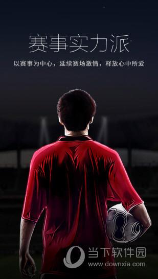新浪爱彩 V4.1.9 安卓版截图5