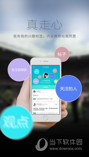 新浪爱彩 V4.1.9 安卓版截图3