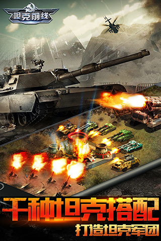 坦克前线 V5.3.0.0 安卓版截图5