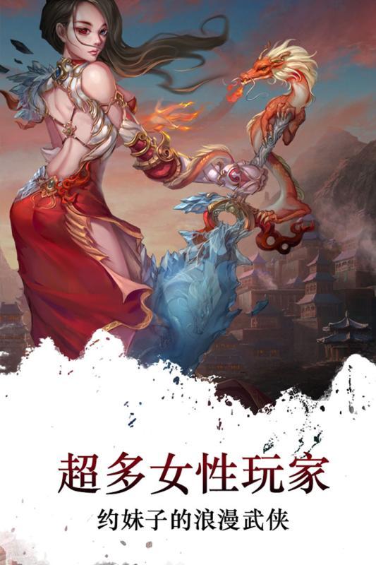 梦回江湖 V1.2.29 安卓版截图5