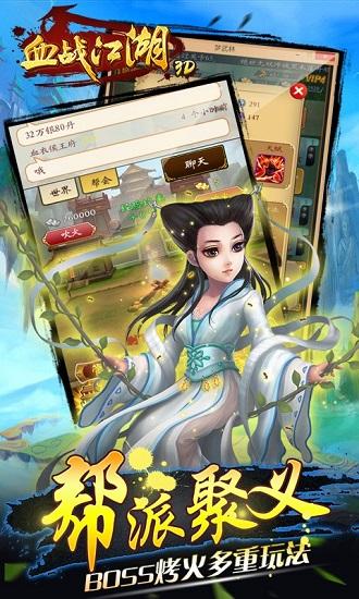 血战江湖3D V1.0 安卓版截图2