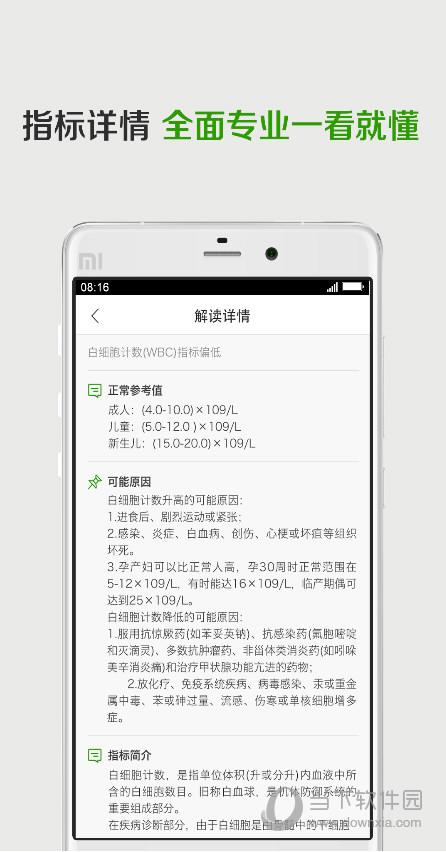 拍医拍 V2.1.2 安卓版截图5