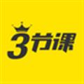 三节课 V1.3.1 安卓版