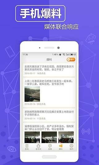 看山东 V1.1.8 安卓版截图2
