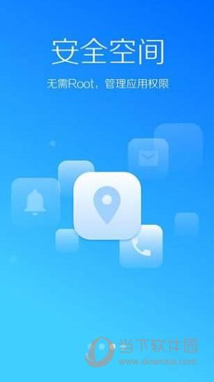 lbe安全大师手机版 V6.1.2482 安卓版截图4