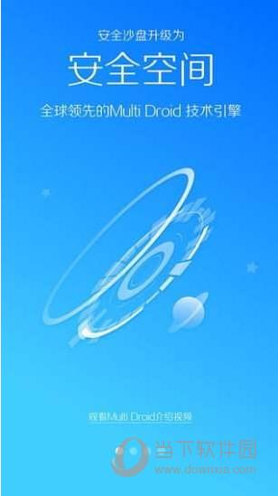 lbe安全大师手机版 V6.1.2482 安卓版截图2