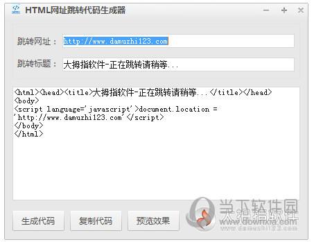 HTML网址跳转代码生成器