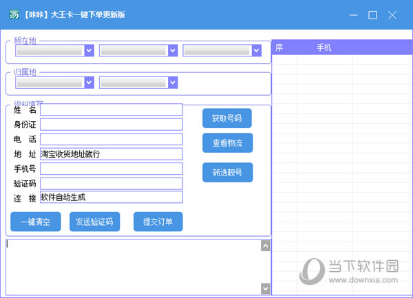腾讯大王卡一键下单软件