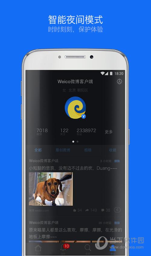 Weico V4.8.0 安卓版截图3