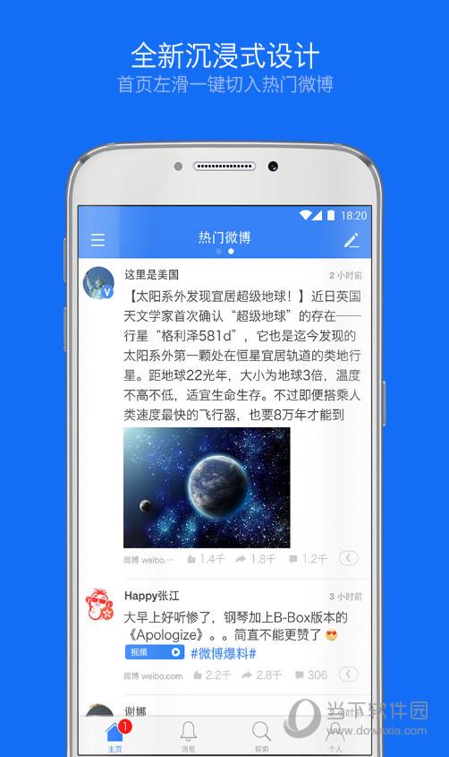 Weico V4.8.0 安卓版截图5