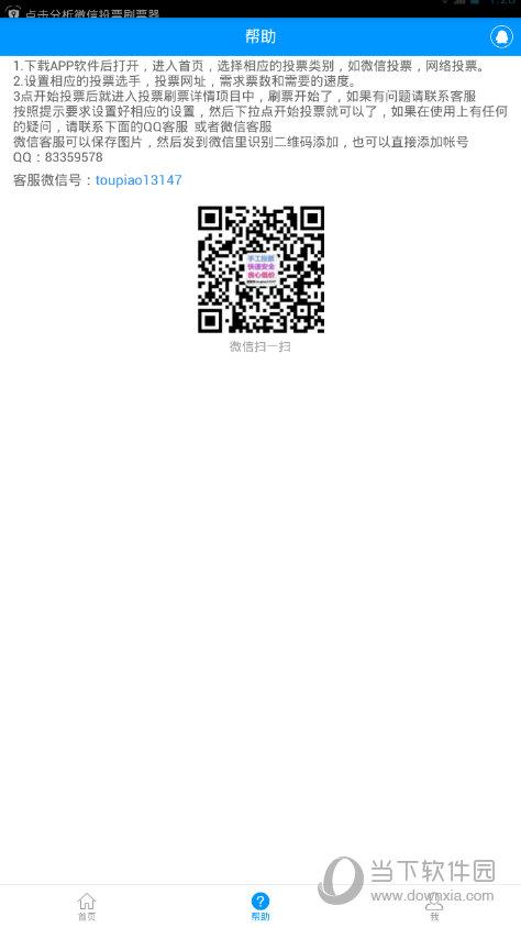 微信投票刷票器 V1.0 安卓版截图2
