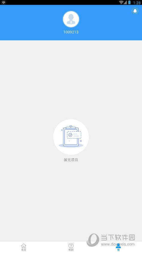 微信投票刷票器 V1.0 安卓版截图3