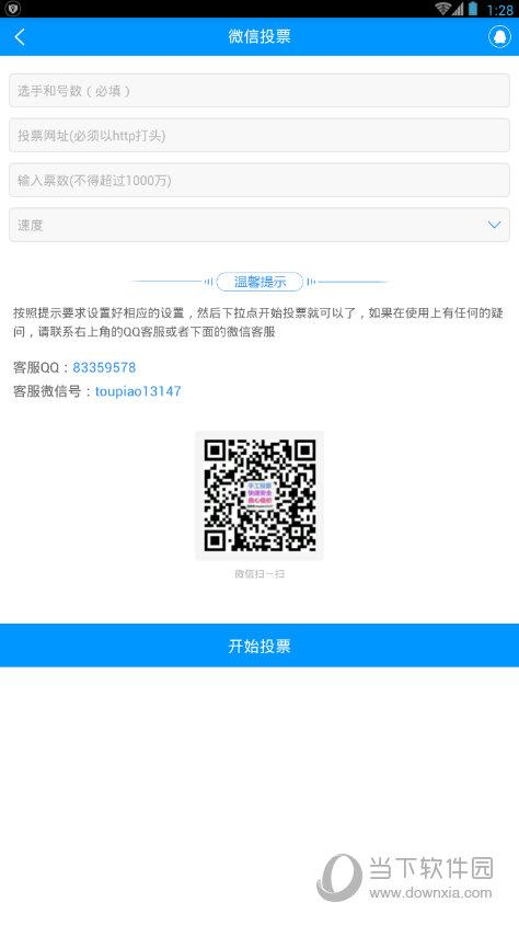 微信投票刷票器 V1.0 安卓版截图4