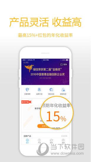 储信贷app