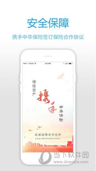 储信贷app下载