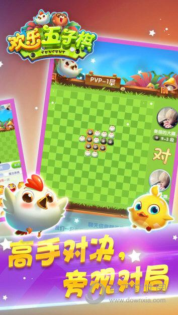 腾讯欢乐五子棋iPhone版