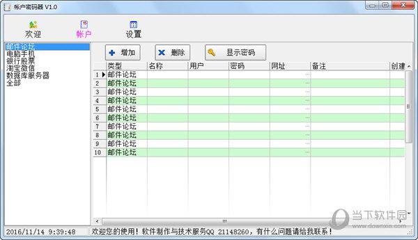 账号密码存储软件