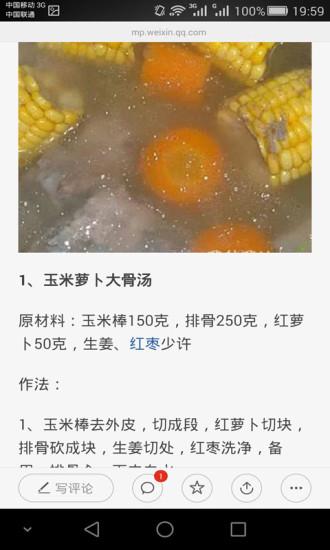 美食菜谱 V3.6.8 安卓版截图4