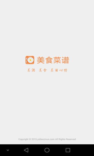美食菜谱 V3.6.8 安卓版截图1