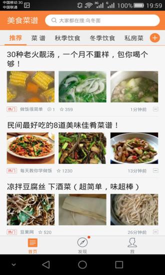 美食菜谱 V3.6.8 安卓版截图2