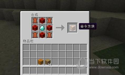 我的世界可合成的命令方块MOD
