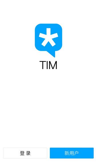 腾讯TIM V2.2.0 安卓版截图4
