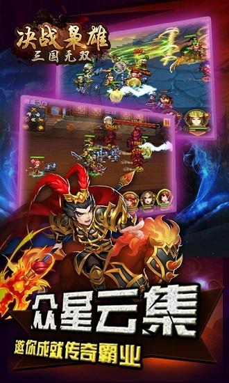 决战枭雄 V1.0.50 安卓版截图1