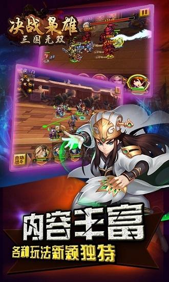 决战枭雄 V1.0.50 安卓版截图5