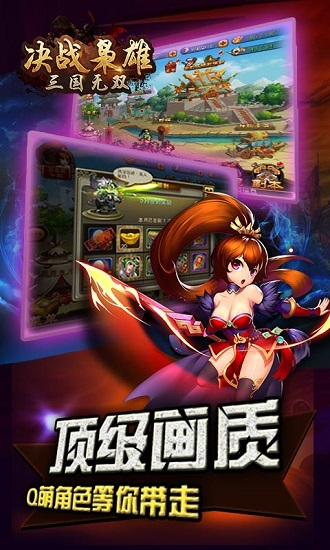 决战枭雄 V1.0.50 安卓版截图4